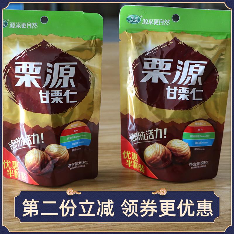 栗源河北特产唐山板栗即食甘栗仁有机休闲坚果休闲零食60g 小包装