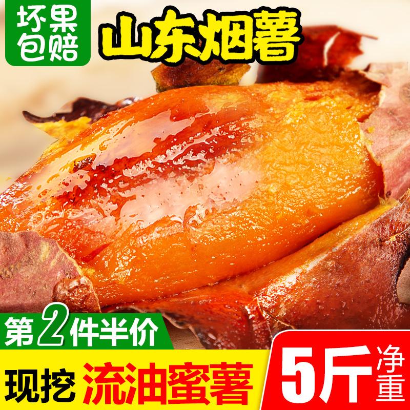 新鲜红薯山东烟薯25糖心蜜薯5斤农家自种红心沙地小地瓜板栗番薯 thumbnail