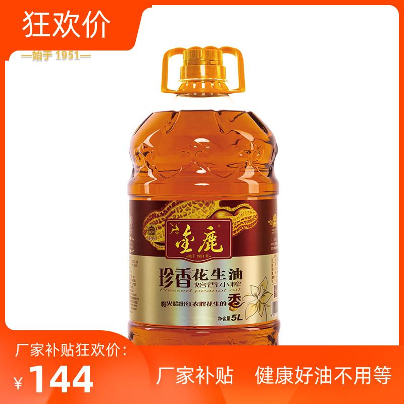 Jinlu Zhenxiang peanut oil 5L package