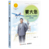 Huang Danian, a scientist who performed CT examinations on the earth, a Chinese pioneer character story collection 2020 recommended readings for primary school students 1-6 compulsory reading list for primary school compilation Chinese reading guide catalog hero biography book