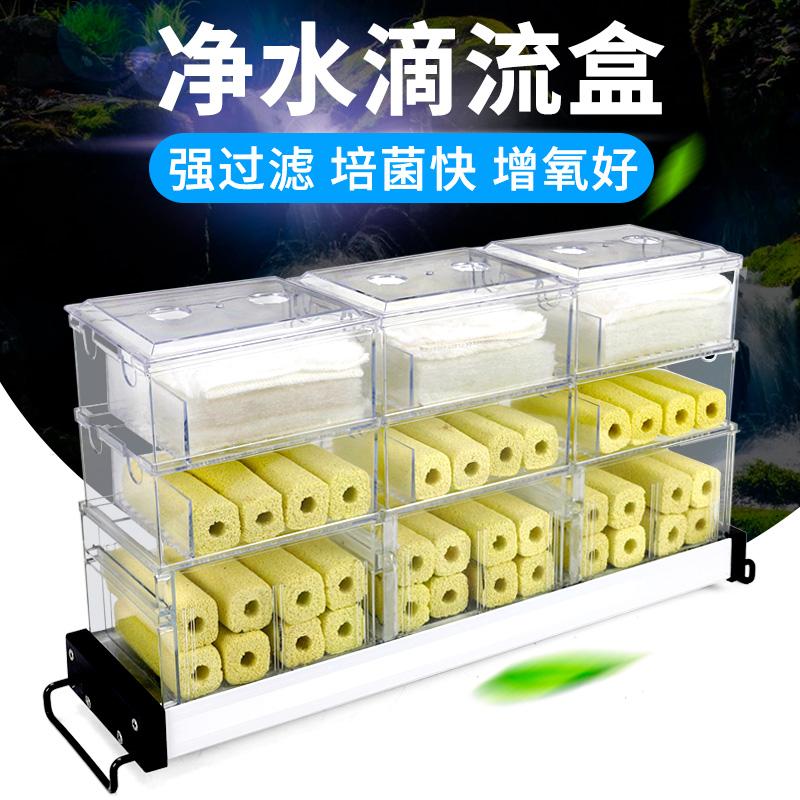 过滤器大型滴流盒干湿分离顶水族箱