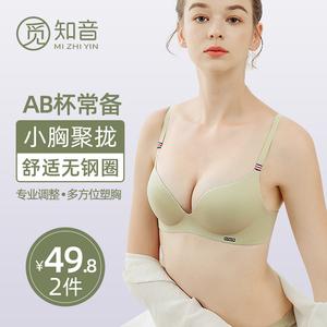 女士内衣无痕聚拢收副乳防下垂小胸加厚性感无钢圈上托调整型文胸图片