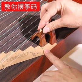 古筝琴码摆放示意图 古筝d调筝码摆放图图片