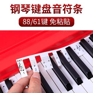 领3元券购买钢琴键盘电子琴61键音符贴音标贴