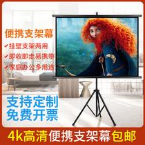 投影仪幕布72寸84寸100寸120寸150寸家用屏便携幕3D/4K/1080P简易高清移动壁挂户外办公三角支架落地式移动幕