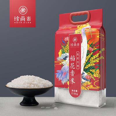 珍尚米【五常稻花香5斤】东北大米