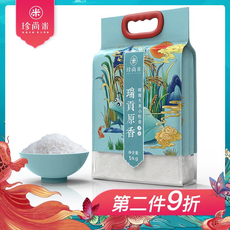 珍尚米 东北大米小粒香5kg 2020年新米 吉林辉南瑞贡原香粥米粳米
