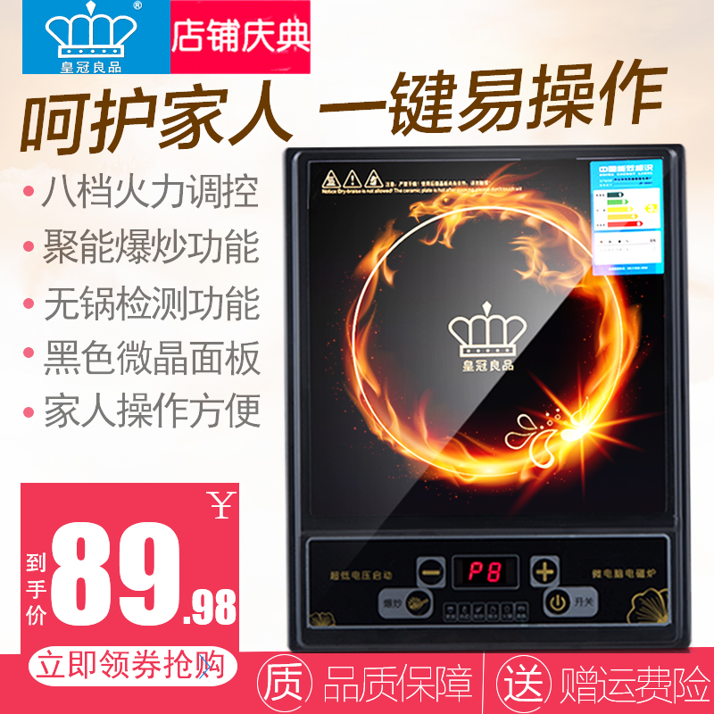 Crown good jf20a1 induction cooker household energy gathering and frying intelligent special high-power large button induction cooker