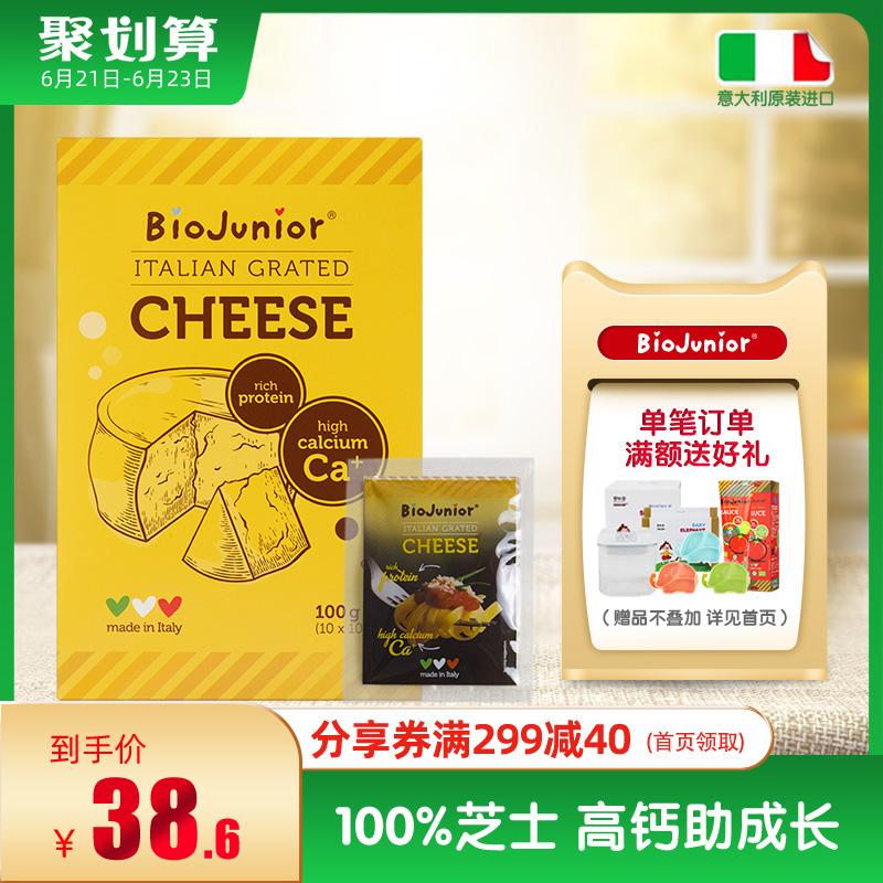 碧欧奇调味芝士粉进口宝宝拌饭奶酪辅食补钙儿童食用面条调料100g