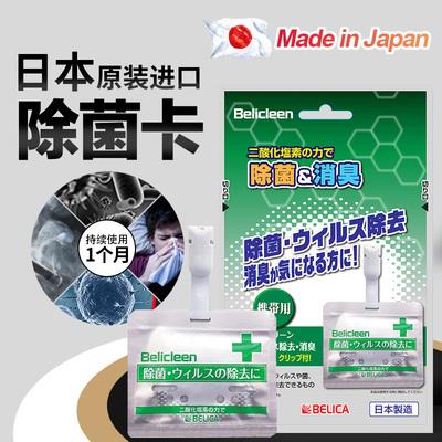 倍利卡 日本进口儿童除菌卡 空气防护卡消毒卡朱丹同款宝宝杀菌片