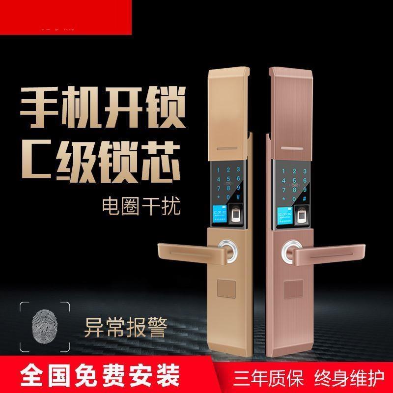 指纹锁家用防盗门密码锁电子刷卡感应锁智能锁大门锁密钥APP滑盖满1268.18元可用1元优惠券