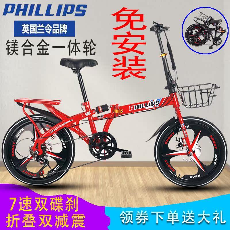菲利普折叠超轻便携男女式自行车
