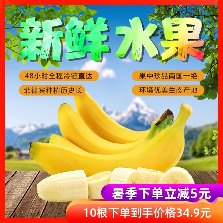 农利鲜 香蕉 都乐超甜蕉 菲律宾蕉 10根34.9元 顺丰全国包邮