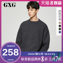 GXG Men's Wear New Winter and Autumn Doubled Wool Sweater Korean Edition Fashion Loose Shoulder Sweater Tide #GY120138GV
