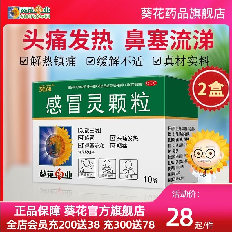 2箱のヒマワリの薬業の風邪の賢い粒子の10 g*10袋/箱が風邪を引いて頭が痛くて、鼻がつまり涙が出て、咳が出て、頭が痛くて、発熱します。