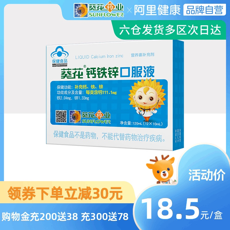 Xiaokuihua calcium, iron and zinc oral solution for 96 children