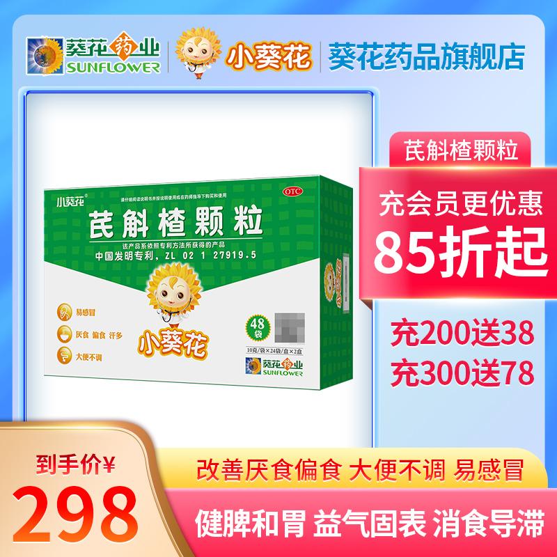 ひまわりの花、ホグゴンザシの粒10 g*48袋は嫌な偏食汗を改善します。