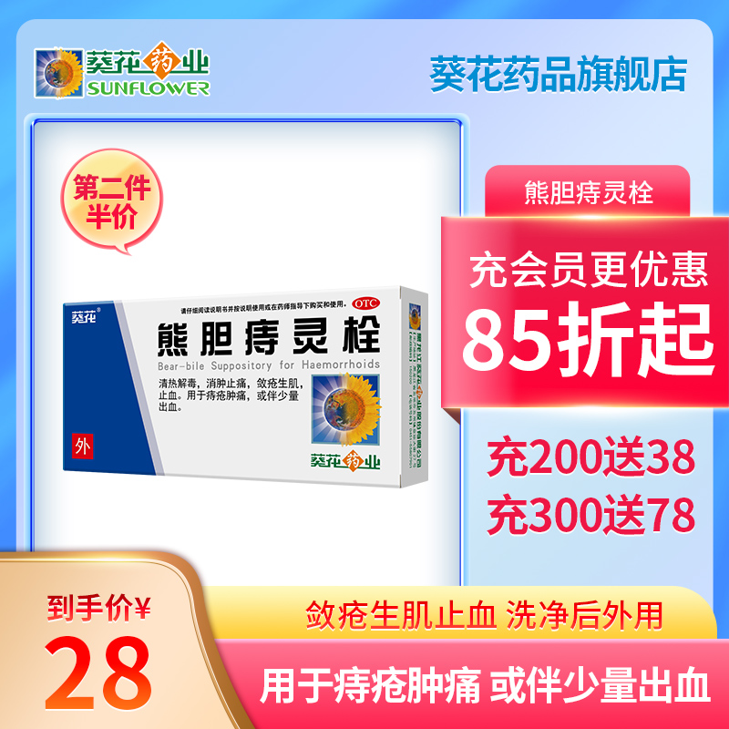 Sunflower xiongdanzhiling suppository 6 tablets for detumescence, pain relief, astringency, myogenesis, hemostasis, swelling, pain and hemorrhoids