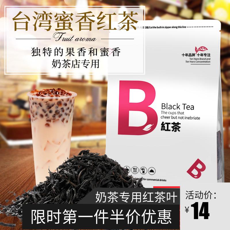 落枝花台湾蜜香红茶高山红茶果香奶茶店专用柠檬茶奶盖茶拿铁红茶