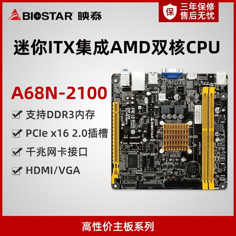 BIOSTAR映泰A68N-2100集成E1-2100双核ITX一站式办公小主机主板