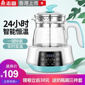 志高恒温调奶器玻璃泡全智能冲奶机