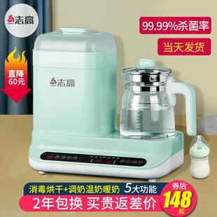 志高奶瓶消毒器带烘干温奶暖奶器三合一恒温调热奶神器婴儿二合一品牌