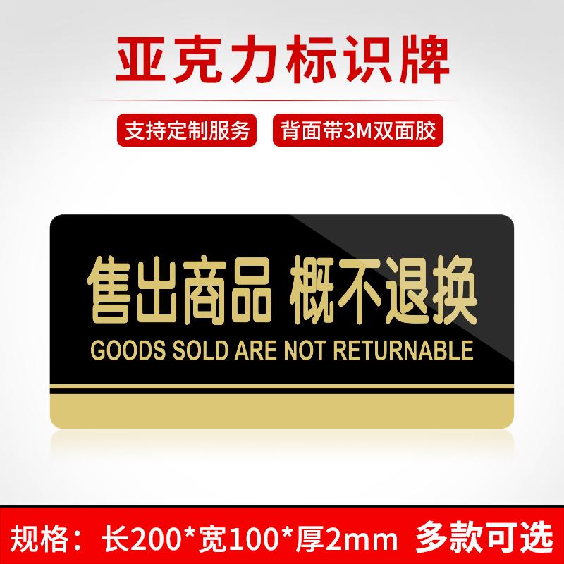 亚克力售出商品概不退换温馨提示牌墙贴不退不换提示语标牌警示牌