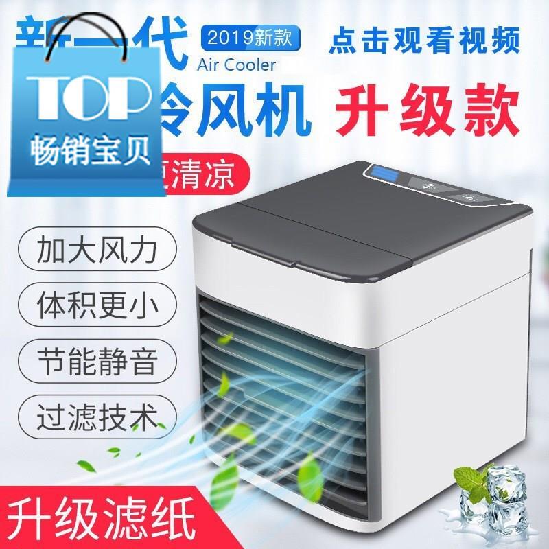 迷你空调扇便携单冷型桌面台式冷热销0件需要用券