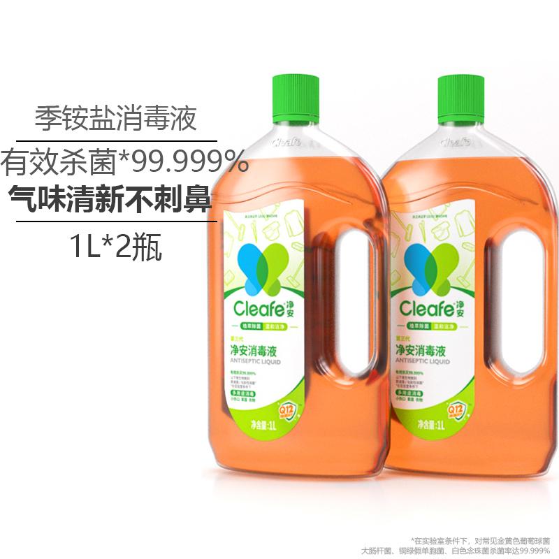净安消毒液衣物家用洗衣玩具宠物消毒杀菌消毒剂消毒水1L*2