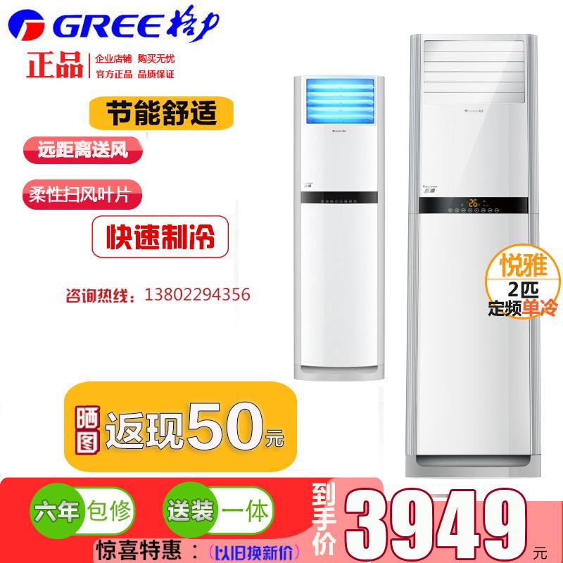 Gree格力空调悦雅2匹72定频单冷立式柜式机KF-50LW/(50391)Nh3999.00元包邮