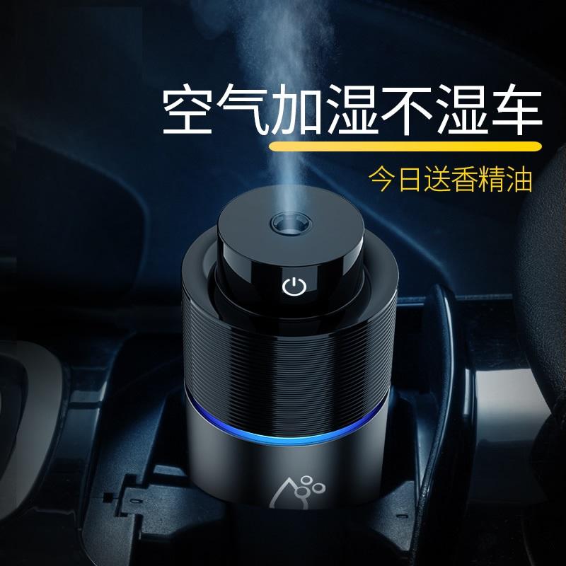 [外贸品牌商城车用氧吧,空气净化器]迷你加湿器 便携式车载办公室小型空气月销量0件仅售88元