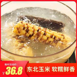 柒然黑玉米新鲜甜糯粘黏玉米棒黑土地真空袋装10支东北糯玉米粒