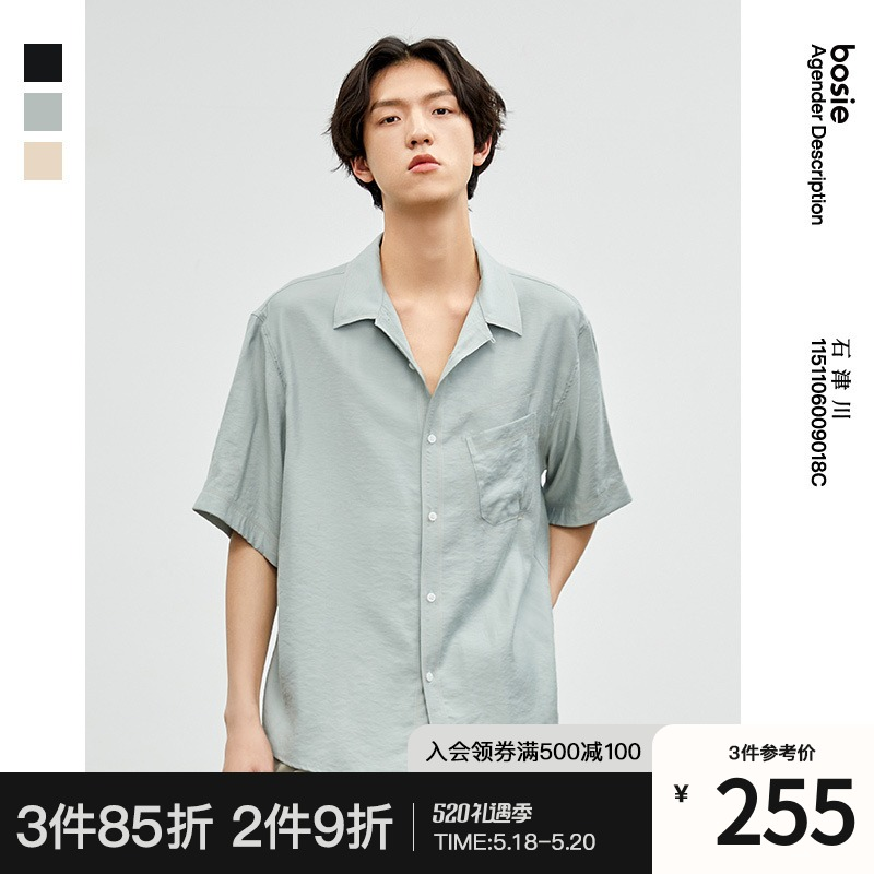 Shijin Spring New Long Sleeve Shirt Men's Simple Fashion Loose Female Leisure Liner 9018C
