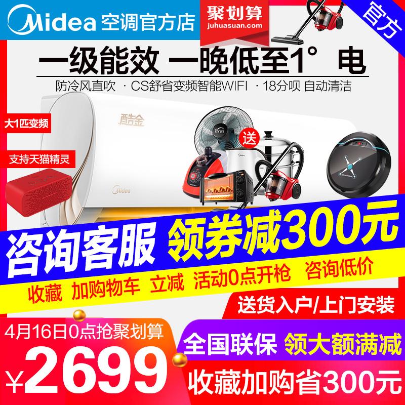 美的空调酷金大1匹一级变频家用挂机Midea/美的KFR-26GW/WXAN8A1@
