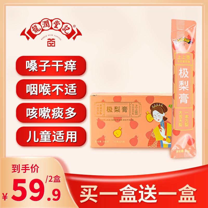 龙润堂记极梨膏300g盒便携装秋梨膏砀山酥梨膏老人儿童可用润喉