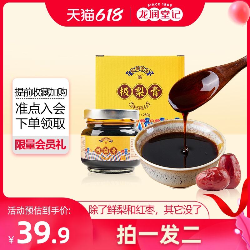 龙润堂记极梨膏养生膏雪梨砀山酥梨儿童老人可用280g瓶拍一发二