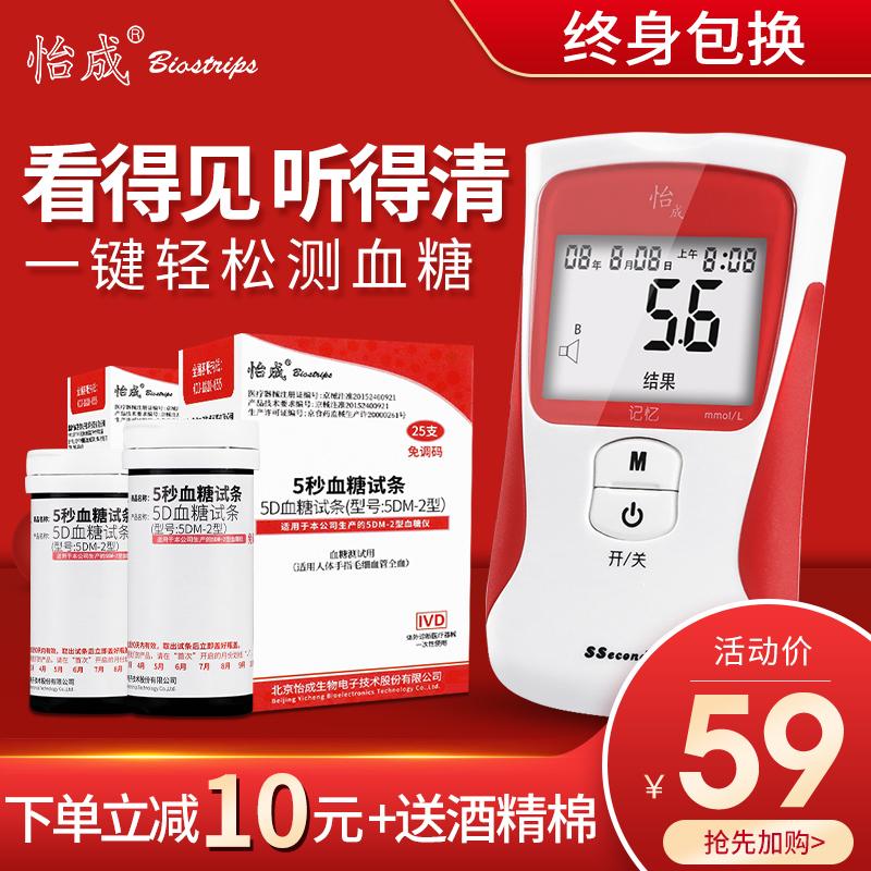 怡成血糖测试仪家用精准测血糖的仪器免调试纸医用语音血糖测量仪