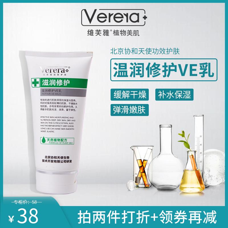 【维芙雅】维生素e补水光滑嫩肤身体乳