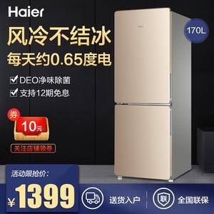 海尔无霜冰箱家用风冷节能小型宿舍两双门BCD-170WDPT官方旗舰店