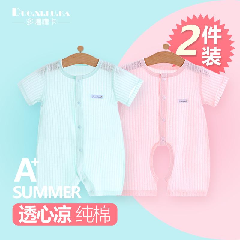 2件装新生儿夏季衣服半短袖薄款连体衣长哈网红睡开档纯棉0-6个月
