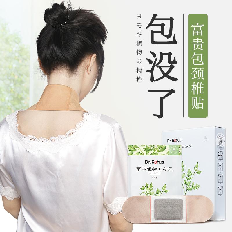 日本富贵包消除贴 疏通颈部艾灸肩腰椎痛贴 大鼓包非神器颈椎膏贴优惠券