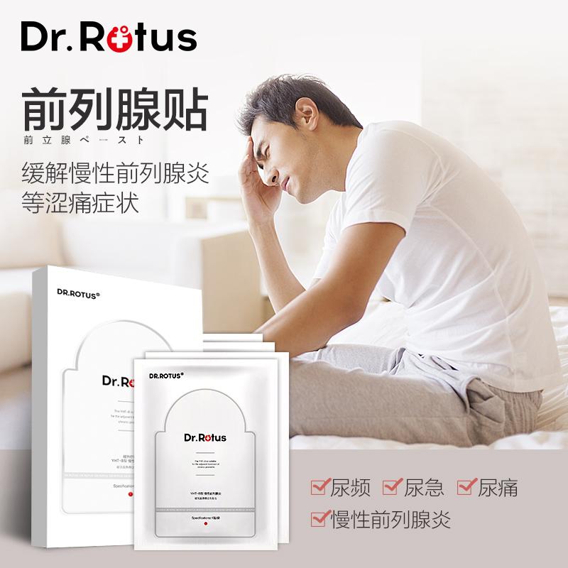DR.ROTUS前列腺贴正品男性慢性前列腺炎辅助治疗尿频尿急尿不尽