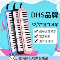 DHS32 37 Keys Children Adult Beginners Primer Self-study teacher teaching students classroom special gag piano