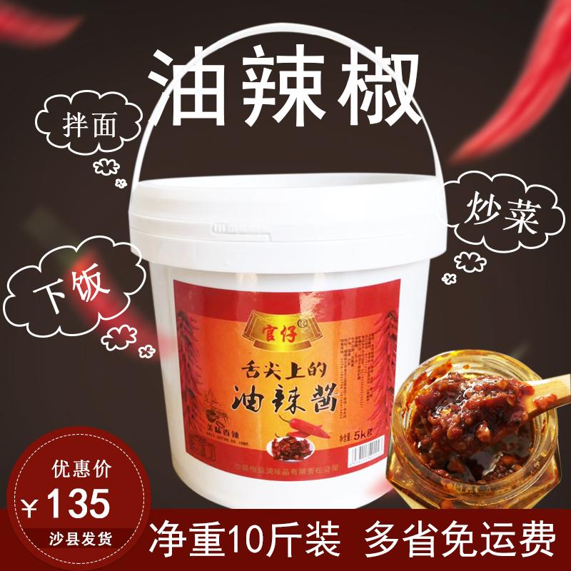 官仔油辣椒酱10斤净重装蒜香味沙县小吃店调味料 拌菜 拌面 拌饭