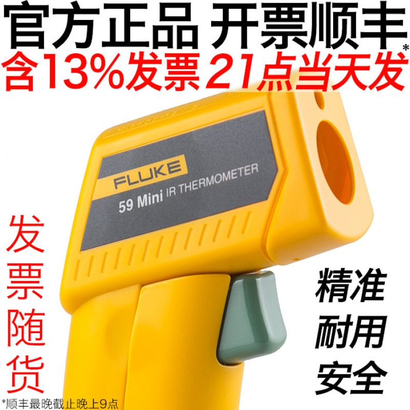 Fluke thermometer f59e Leitai thermometer fluke oil temperature gun infrared MT4 baking 62max+
