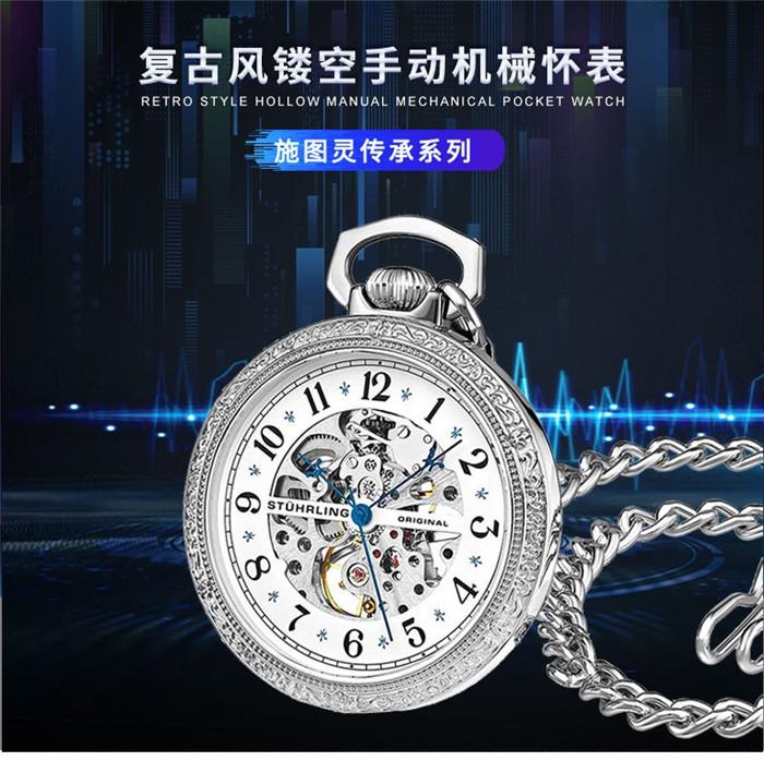 米国の高級品stuhrling懐中時計ファッション全自動機械式時計男性レトロ腕時計979.01