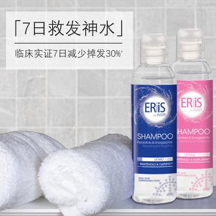 香港正品 意大利ERiiS男士防脱发 防掉发洗发水 毛囊清洁 控油