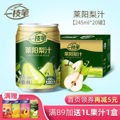 一枝笔莱阳梨汁饮料整箱245ml*20罐装冰糖雪梨好喝的网红果汁特价