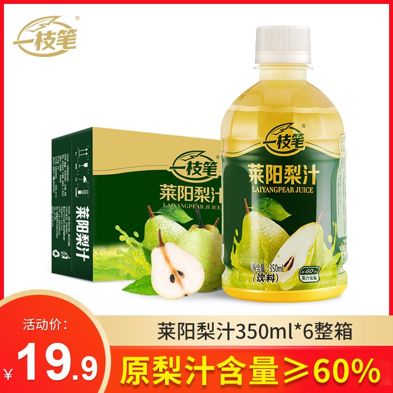 一枝笔 莱阳梨汁 350ml*6瓶