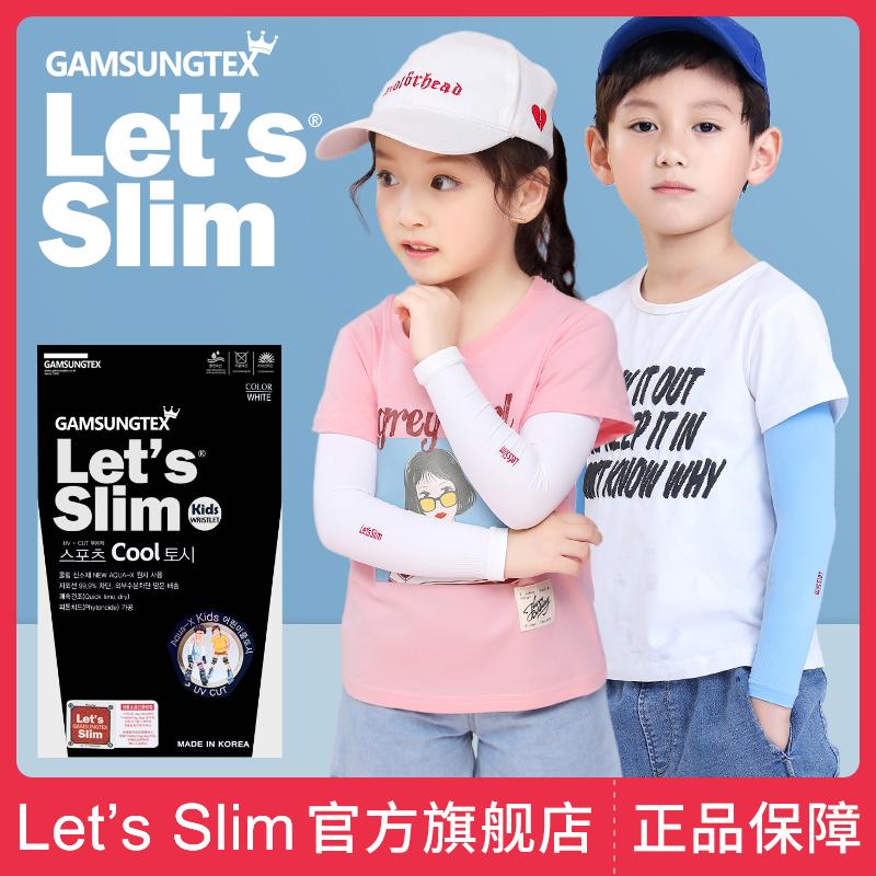 韩国lets slim夏季超薄儿童袖套